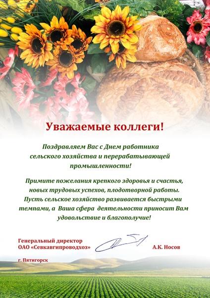 Поздравление председателю с юбилеем колхоза