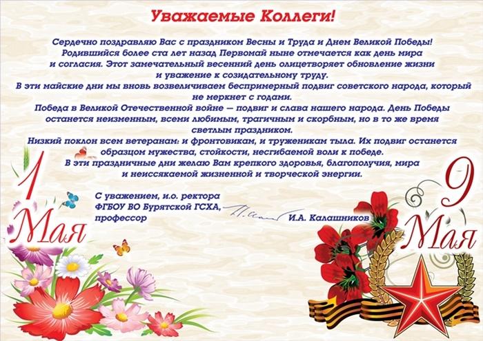 вновь открытые официальное поздравление с первым мая окон только