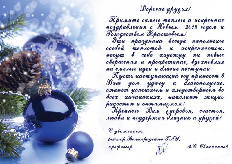 Текст официального поздравления с рождеством и новым годом