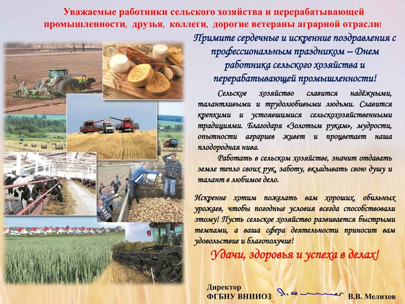 Поздравления с днем рождения работника сельского хозяйства