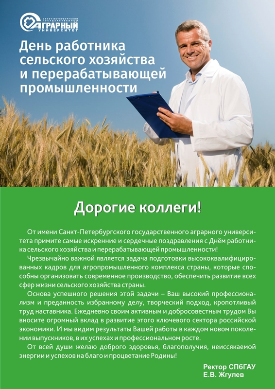 Работники сельского хозяйства поздравления в прозе