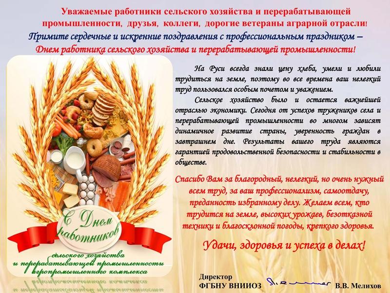 день сельского хозяйства поздравление министра